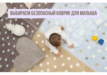 How to chose a safety baby rug